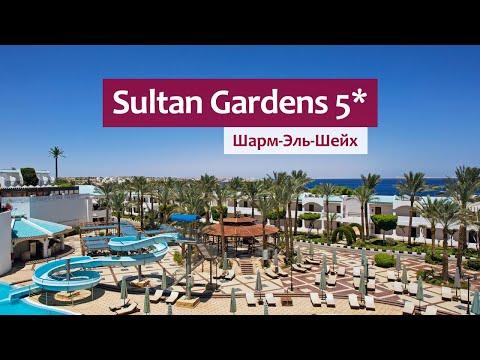 Sultan Gardens Resort 5* (Египет) - очень популярный отель в Шарм-Эль-Шейхе для семейного отдыха.