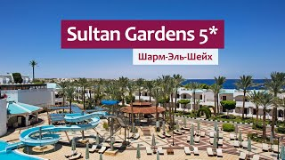 Sultan Gardens Resort 5 Египет самый популярный отель в Шарм Эль Шейхе для семейного отдыха