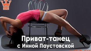 Приватный танец (Обучающее видео)