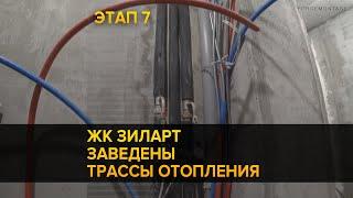 Черновой ремонт в ЖК Зиларт   Отопление   Электрика