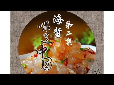 [美食纪录片]《味道中国》第2集:任运自然  三矾三腌 海蜇保鲜 | Taste of China EP2【东方卫视官方高清】