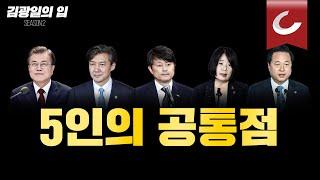 [김광일의 입] 문재인·조국·유재수·윤미향·김두관 공통점
