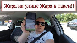 Стабильно хорошо Смена в яндекс такси Ростов на Дону 03 07