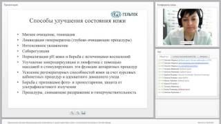 Вебинар: Безынъекционная мезотерапия