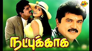 Natpukkaga-நட்புக்காக Tamil Full Movie | Sarath kumar | Vijayakumar | Simran | TAMIL MOVIES