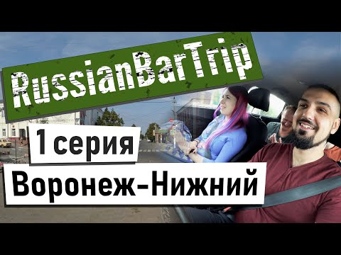 RussianBarTrip - Воронеж-Нижний Новгород