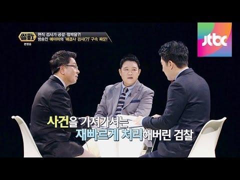 에이미의 해결사 검사 파문으로 보는 경찰과 검찰의 관계! 썰전 48회