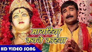 Bhojpuri Superhit Devi Geet 2018 - Maiya Ke Sandesh - Ravinder Singh Jyoti - Bhojpuri Devi Geet 2018