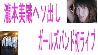瀧本美織「LAGOON(ラグーン)」のデビュー記念。ヘソ出しでラグーン初ライブ