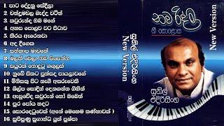 Sunil Edirisinghe Nawa Ridma ( New Version)   16 Sinhala Songs   සුනිල් එදිරිසිංහය නව රිද්ම ගී සොලස