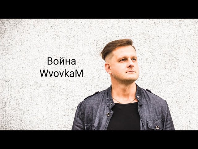 Война (красивая песня)  WvovkaM Владимир Малахов.