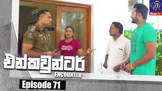 Encounter - එන්කවුන්ටර් | Episode 71 | 26 - 08 - 2021 | Siyatha TV Thumbnail
