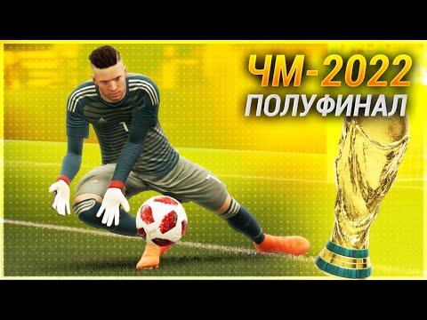 СТЕНКИН ТАЩИТ В 1/2 ФИНАЛА ЧМ-2022 - FIFA 19 КАРЬЕРА ЗА ВРАТАРЯ #73