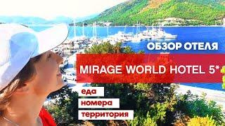 Полный обзор отеля Mirage World Hotel 5 Ичмелер Мармарис Турция 2020
