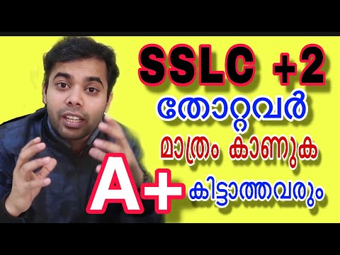 SSLC Result 2019