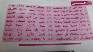 نص تحية للأزهر الشريف للشاعر رشاد محمد يوسف للصف الثاني الاعدادي الأزهري. أداء/ أسماء سلامة
