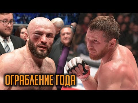 Минеев Исмаилов - ограбление года в ММА