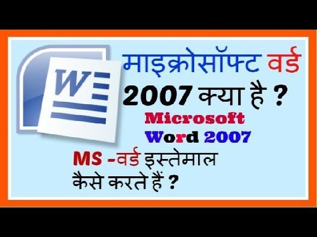 माइक्रोसॉफ्ट वर्ड 2007 क्या है और इसे कैसे उपयोग करते हैं -MS Word 2007 Step by Step, Part -1
