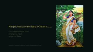 Manjal Prasadavum Nettiyil Chaarthi........Nakhakshathangal (1986)