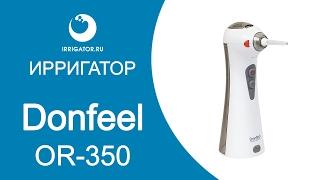 Ирригатор Donfeel OR-350(https://www.irrigator.ru/product_3174.html - купить ирригатор Donfeel OR-350 вы можете тут! Портативный ирригатор Donfeel OR-350 предназнач..., 2017-02-07T14:09:53.000Z)