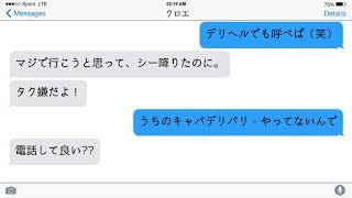LINE・告白【キャバ嬢と痛客】電話したがる痛客をサラリと交わすキャバ...