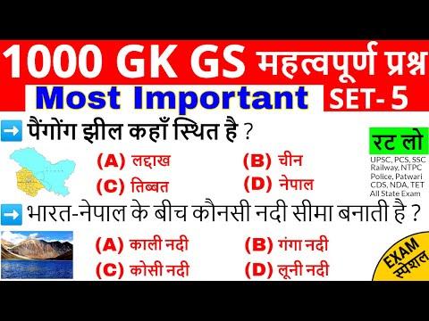 Gk, GS important