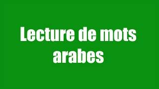 Cours d'arabe : Lecture de mots arabe avec tanwin