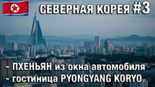 Северная Корея#3 Первые впечатления от Пхеньяна
