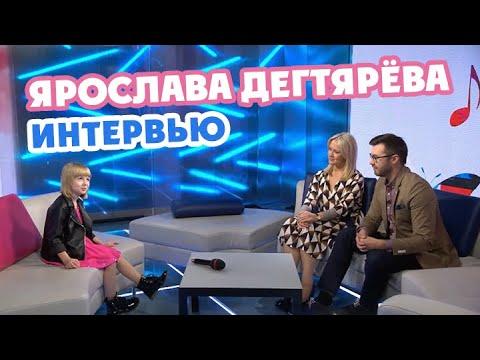 видео: Ярослава Дегтярёва в телепередаче