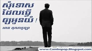 Som Tus Del Tver Oy Oun Yum - An Kunkola