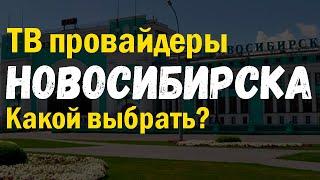 как выбрать провайдера ТВ в Новосибирске