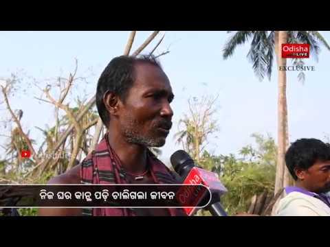 Cyclone Fani @ Delanga (Puri) - 3 People Lost Their Life | OdishaLIVE Exclusive