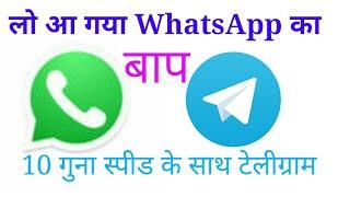 New Indian app WhatsApp Ka Baap 10  Guna speed