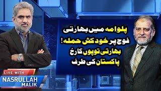 Live With Nasrullah Malik | 15 February 2019 | Full Program | Neo News