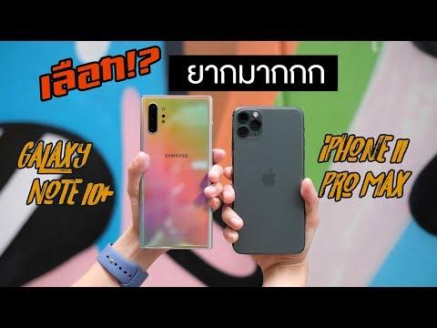 รีวิว iPhone 11 Pro Max VS Galaxy Note10  | ดูก่อนซื้อ ดูตอนซื้อ ดูหลังซื้อก็ได้ - วันที่ 17 Oct 2019