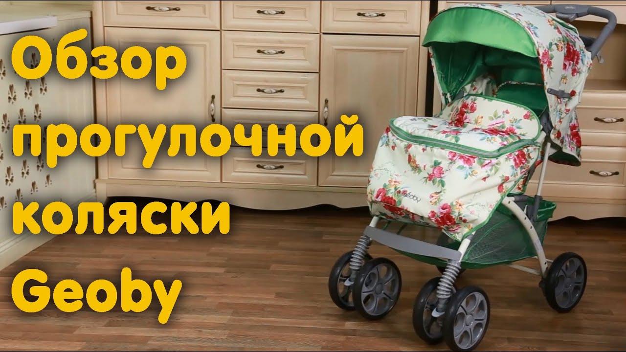 Комфортные и безопасные прогулочные коляски для малышей, а также функциональная коляска трость недорого. Купить коляску прогулочную.