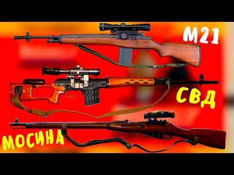 видео: Самые эффективные и надёжные снайперские винтовки за всю историю человечества