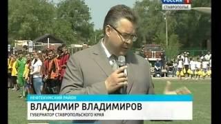 На Ставрополье открылся новый сельский стадион