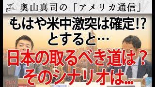 米中激突は決定的!だとして、日本はどうなる?どうすべき?リアリズムで読み解くシナリオは...|奥山真司の地政学「アメリカ通信」