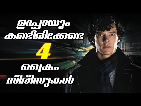 4 Must Watch Thriller Series Malayalam Review | Best Crime thriller Web series & Tv series