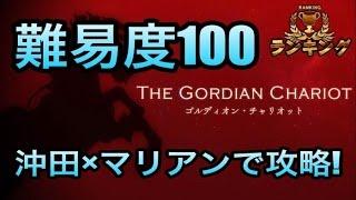 【消滅都市攻略】ランキング THE GORDIAN CHARIOT(沖田×マリアン)【難易度100】