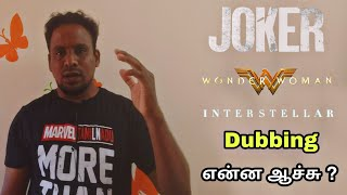 Joker 2019 , Interstellar , Wonder Woman Tamil dubbing Issue in Tamil