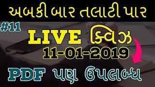 Talati Quiz - Gk Gujarati Online Test   Gk in Gujarati Live Test - part 11
