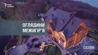 «Межигір'я» можуть закрити || Сергій Андрушко («СХЕМИ»)(, 2015-12-10T23:27:39.000Z)