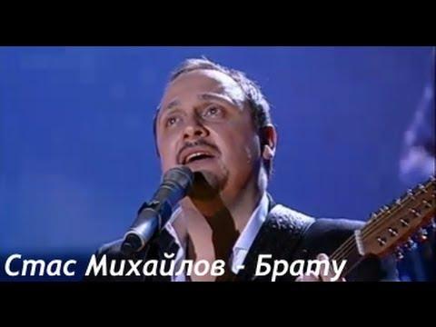 СТАС МИХАЙЛОВ УШЕЛ МОЙ БРАТ MP3 СКАЧАТЬ БЕСПЛАТНО