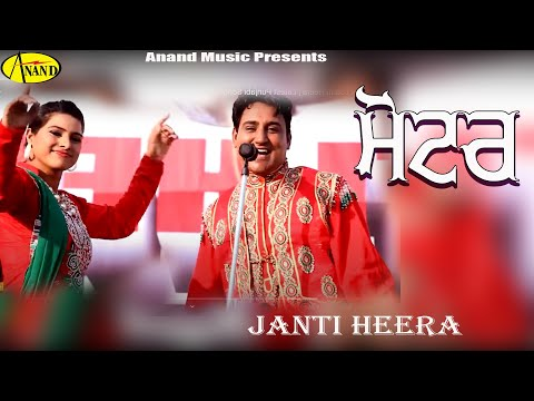 Moter Janti Heera || Brand New || [ Official Video ] Anand Music