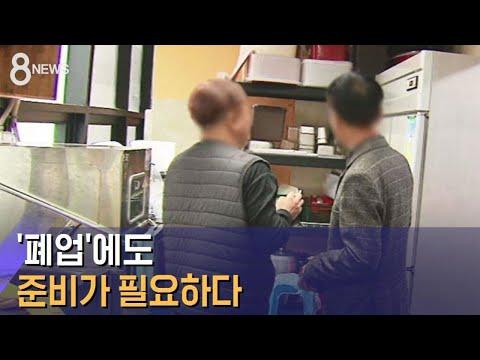 재기 발판 잃지 않으려면…'폐업'에도 준비가 필요하다 (SBS 8시 뉴스)