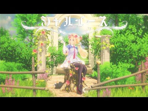 【3D MV】シャルイース /Aki Rosenthal【ホロライブ|民族調オリジナル】