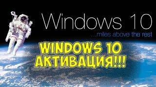 Активация Windows 10 Pro и решение ошибки 0xc004f074 , 0xC004C003 windows 10