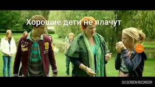 Клип из фильма хорошие дети не плачут